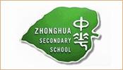 http://www.sghost.com/singapore-web-hosting-img/Zhonghua Secondary School